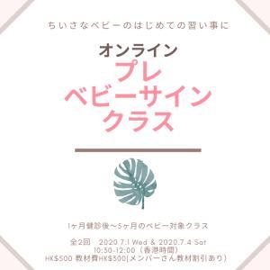 """【開催報告】""""オンライン教室ってスゴイ!""""ベビーサイン講師ますみ先生から"""