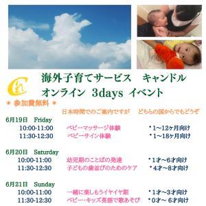 【イベント】いよいよ今週末 3days 無料オンラインイベント