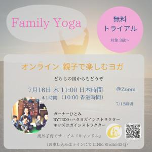 【イベント募集】オンライン親子で楽しむヨガ Famili Yoga 参加費無料