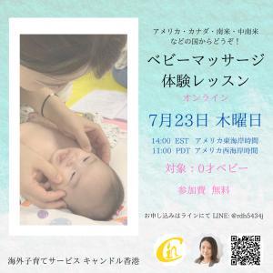 【イベント】7月のイベント予定をまとめました♡海外子育てサービスCandleキャンドル