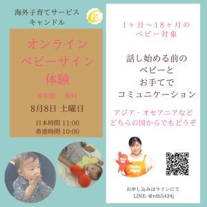【ベビーサイン体験会】6ヶ月〜1才半向け♡ オンライン無料開催♡