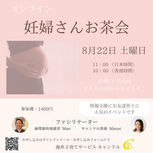 【妊婦さんお茶会】募集再開します!オンラインにて♡ 8月22日土曜日