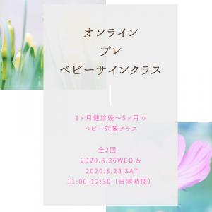 【プレベビーサインクラス】オンラインクラス8/26・28