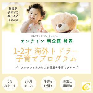 【コラム】ベビーの指差しコミュニケーションとは?!