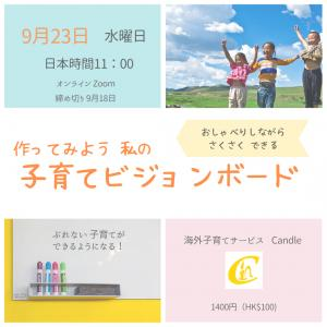 【イベント】子育てビジョンボード作りを始めてみませんか♡9月23日開催