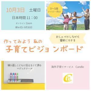【イベント】子育てビジョンボード作りを始めてみませんか♡10月3日開催