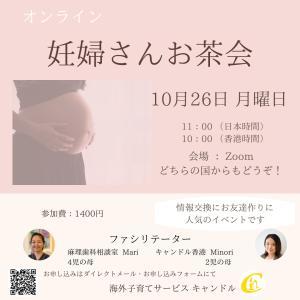 【妊婦さんお茶会】情報迷子にならないために♡ 10月26日月曜日
