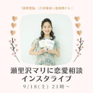 9/18 21時インスタライブで恋愛相談!