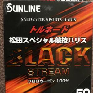 トルネード松田スペシャル競技ブラックストリームを買ってみた