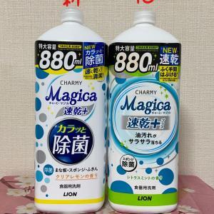 「Magicaマジカ速乾+」が新しくなって「カラッと除菌」も追加になってた