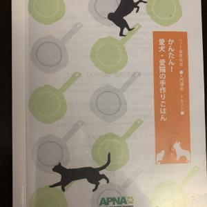 ペット食育入門講座開催