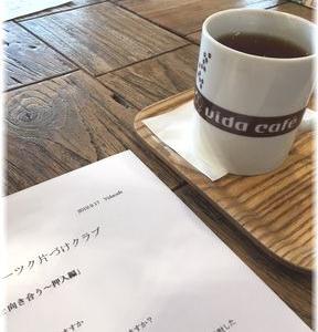 OHOKATAにて勉強タイム