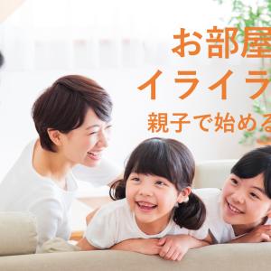 【現在募集中 2020.7.7オンライン開催】お部屋すっきり イライラさよなら 親子で始める楽ラク片づけ