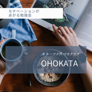 【OHOKATA】これから続けていける暮らし方