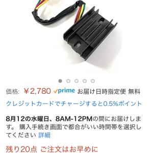 イントルーダーLC250 レギュレター