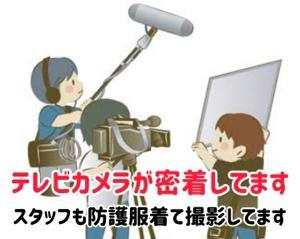 テレビの密着取材班同行してます!
