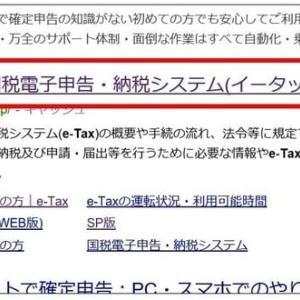 e-Tax 使用  その1