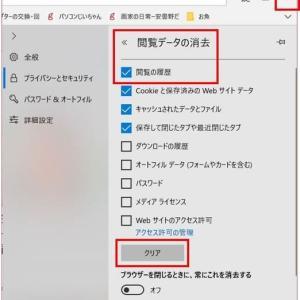 Webブラウザー   Microsoft Edge