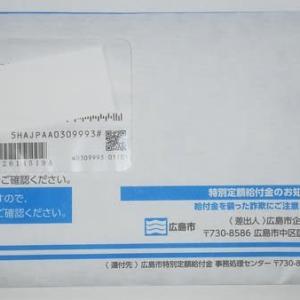 10万円 申請書 届きました