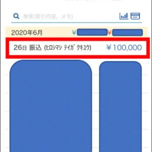 10万円ゲット  &  マイナポイント第2の条件クリアー