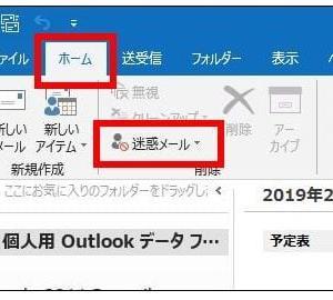 Outlookの迷惑メール を排除する