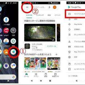 LINE と Androidスマホ