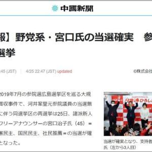 広島県民の良識!を見せてやりました。