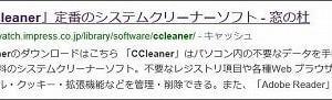 CCleaner  パソコンにたまったゴミを掃除するフリーソフト