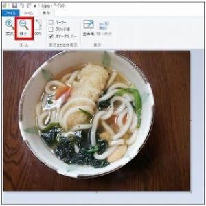 「ペイント」で  写真に 縦文字を入力する方法