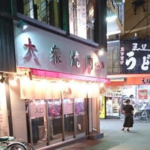 京橋の立ち喰い焼肉、ハラミ極ウマ!