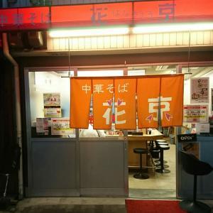 替え玉たまらん、極ウマ細麺中華そば『花京』