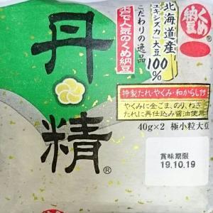 たそがれ川柳ー09 高級納豆