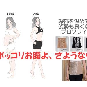 夏のダイエット応援キャンペーン・ぽっこりお腹解消企画