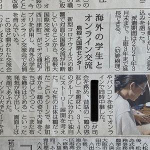世界と日本のつながりが絶えないように!オンライン交流会