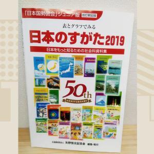 中学受験の地理資料集「日本のすがた2019」で統計・グラフの最新データをチェック!