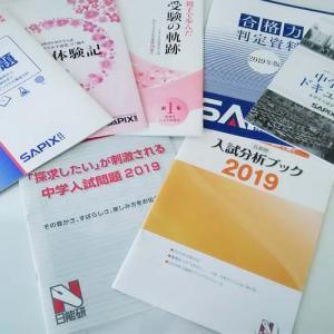 【2019年】サピックスの入試分析会&日能研の入試報告会オン・ザ・ロードに参加
