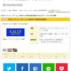 【1歳1ヶ月と20日目】KALDIが東広島に~!