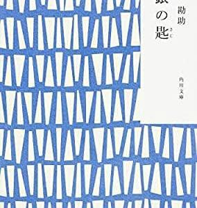 【1歳3ヶ月と21日目】10代に薦める小説20選!