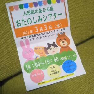 【1歳10ヶ月と10日目】人形劇観に行った!買った本