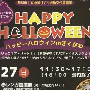 【イベント告知】Happy Halloween in きくがわ でハロウィンクラフト行います♪