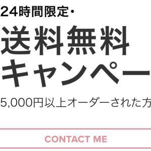 明日はスペシャル!24時間送料無料キャンペーン!