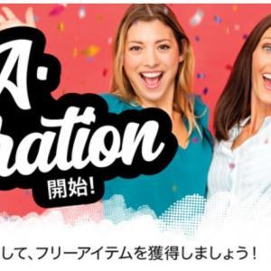 3/31までの期間限定 Sale-A-Bration。気になる購入特典は何?
