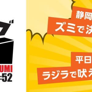 いよいよ今日!静岡県のラジオ、K-mix に出演します♪ 語るのは〇〇愛!
