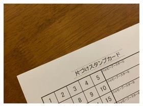 【無料配布】片づけスタンプカード