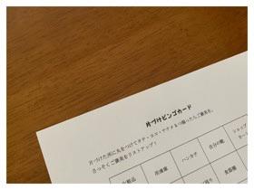 【無料配布】片づけビンゴカード