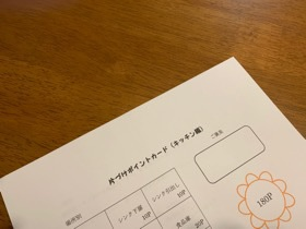 【無料配布】片づけポイントカード(キッチン編)