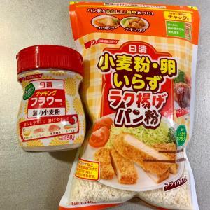 小麦粉とパン粉の新定番