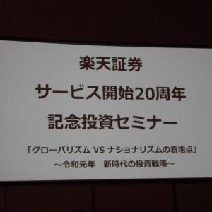 「楽天証券サービス開始20周年記念投資セミナー」竹中平蔵氏の講演に行ってきた♪