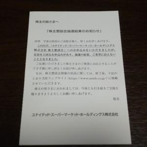 今週の株主優待♪(11月第3週)