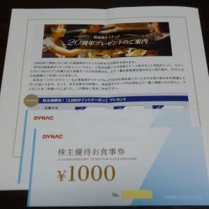 今週の株主優待♪(3月第4週)